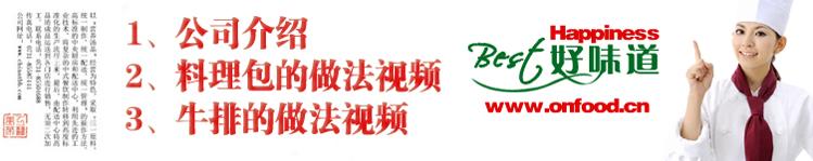 广州蒸烩煮食品